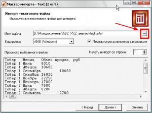 Детальная настройка импорта txt-файла