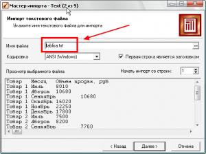 Настройка выбора файла