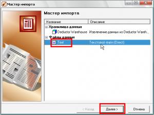 Импорт файла txt